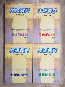 大师解惑(处世的真谛、伦理的判断、成长的烦恼、生死的感悟) 1999年1版1印 4本合售 内容包括数百篇中外散文精品
