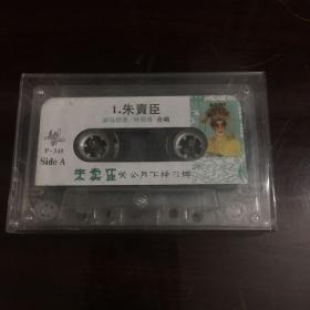 录音带(朱卖臣)