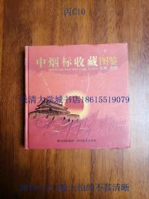 中烟标收藏图鉴【硬精装,全彩,仅印一千册】