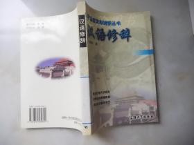 汉语言文学知识丛书:汉语修辞.