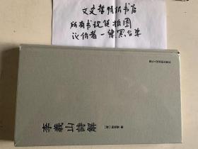 李义山诗解([清] 陆昆曾 著 影印本 16开 精装 全一册)