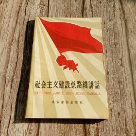 """社会主义建设总路线讲话(1958年中共中央提出的社会主义建设总路线、大跃进和人民公社,合称为""""三面红旗""""。是以毛泽东为核心的第一代共产党人领导全国人民进行的一次社会主义建设的探索。)"""