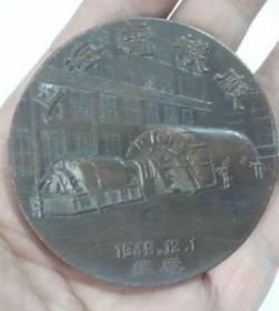稀罕早期章 上海电机厂大铜章 紫铜直径60毫米
