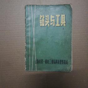 头与工具 上海市第一机电工业局