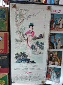 【1980年蔡云写于首都北京西施浣纱年历画】附鞍山市节约用水办公室广告
