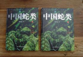 《中国蛇类》 上下全二册 精装 下册全彩图,赵尔宓签赠谢和平