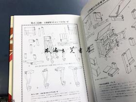 图解 木工的继手与仕口 增补版 继手 仕口 集大成 1989年 再版 鸟海义之助、理工学社 32开