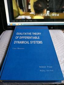 QUALITATIVE THEORY OF DIFFERENTIABLE DYNAMICAL SYSTEMS (16开精装)