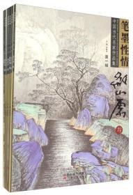 笔墨性情(第一辑 套装共7册)
