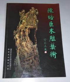 正版现货 陈培臣木雕艺术  陈培臣签赠本