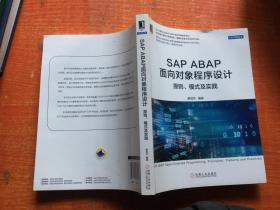SAP ABAP面向对象程序设计:原则、模式及实践 正版