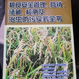粮食安全管理、营销、储藏、检测及治虫防污实务全书