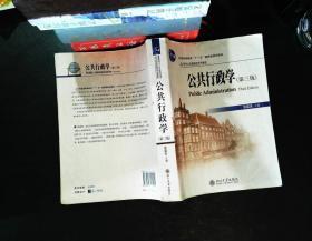公共行政学【第三版】