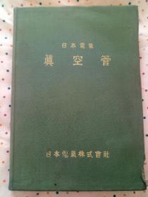 日本原版:日本电气《真空管》昭和13年