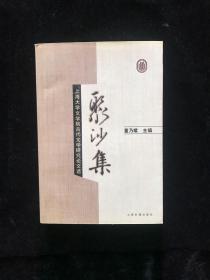 聚沙集:上海大学文学院古代文学研究论文选   (作者签名赠友)一版一印