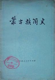 《蒙古族简史》(修订版)