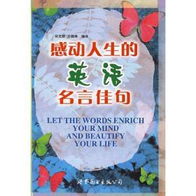 感动人生的英语名言佳句