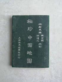 民国三十五年:《袖珍中国地图》,品相好,少见版本