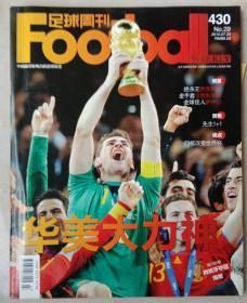 足球周刊 华美大力神(2010/7/20总第430期)有海报