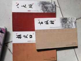 档案历史文化系列丛书之:八大处、模式口、古城村 】【共3本合售】