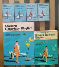 现代美国口语课文录音磁带4盘全,配套学习用书和辅导手册。