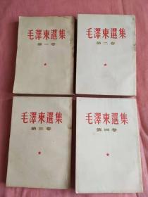毛泽东选集(1--4卷)