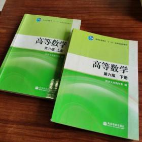 高等数学第六版 上册+下册 同济大学编 高等教育出版社
