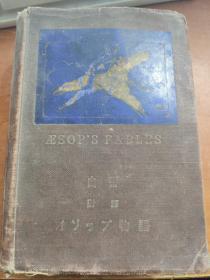 aesops fable 伊索寓言 日英对照 昭和四年出版