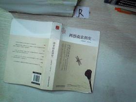 中国大历史:两晋南北朝史( 下册)