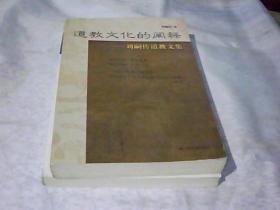 道教文化的阐释——刘嗣传道教文集