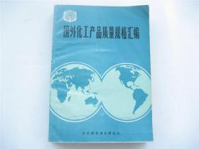 国外化工产品质量规格汇编    16开594页   附勘误表