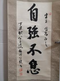 杨仁恺书法 净尺65*29cm,保真,不议价