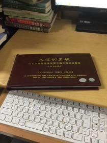 永恒的三峡: 长江三峡淹没景区暨三峡工程纪念邮册(古币,邮品珍藏本)
