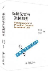 保险法实务案例精要