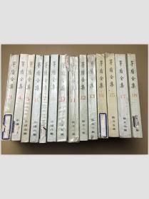 茅盾全集 1-18冊 一版一印