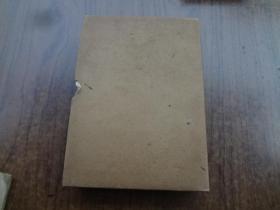 毛泽东选集       带原装外盒套   竖体繁版   品极好    仅前扉页处黄斑稍重   66年济南一印