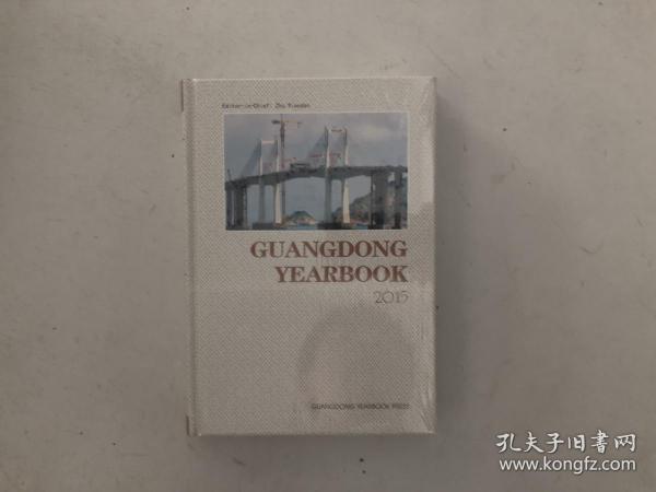 GUANGDONGYEARBOOK 2015``广东年鉴 2015·