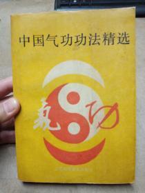 中国气功功法精选