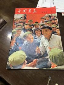 中国画报1962年2(日文)版有加页