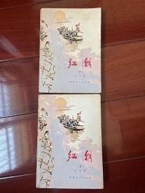 红潮(上、下)两册