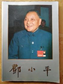 邓小平  画册