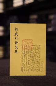 刘咸炘诗文集(历代文史要籍注释选刊  全一册)