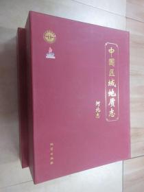 河北志+附图  (中国区域地质志)  硬精装   带盒   共2盒合售