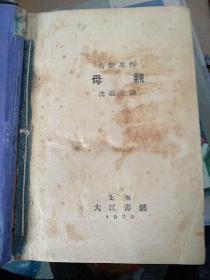 母亲 高尔基 上海大江书铺 1929年10月15日初版精装本,夏衍翻译高尔基的《母亲》是时代的机缘。一部伟大作品出世,便有了自己随时间起伏、不易为人左右之路。或被封杀,或精美问世,或更名改姓,或堂堂正正时代变迁,隐然其中。这也许是人们喜欢读《母亲》的一个缘由。历史的宛转绵延,给了我们诸多的生命启示。从一部书的运命变化中,我们亦可以充分体尝——例如《母亲》译本。本书的珍稀程度仅次于本书译稿。