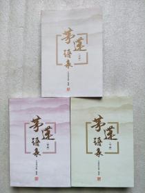茅蓬语录(上中下)