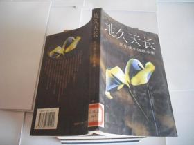 地久天長:王小波小說劇本集