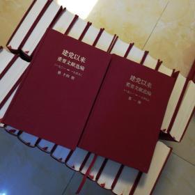 建党以来重要文献选编:1921-1949(全26册)