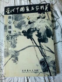 当代中国画名家精英