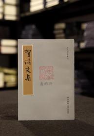贺涛文集(清代别集丛刊   全一册)
