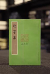 敬亭集(明代别集丛刊   全一册)